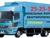Фото: грузчики  грузоперевозки квартиропереезды мебельные фургоны газели 25-25-33