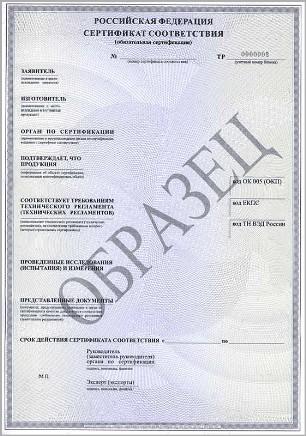 Фото: Схемы сертификации