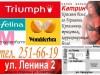 Фото: Женское белье - Triumph, Felina, Wonderbra, Maidenform, Naturana, LOU и др.
