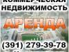 Фото: Продажа офисов Красноярск, продажа коммерческой недвижимости (391) 2-79-39-78