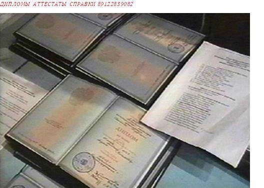 Купить диплом в Самаре купить аттестат справку город Тольятти  Фото Купить диплом в Самаре купить аттестат справку