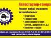Фото: Автостартер-Генератор, ремонт стартера, генератора