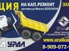 Фото: Капитальный ремонт а/м Урал. Продажа техники