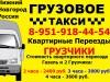 Фото: Недорого грузоперевозки, Квартирный переезд, грузчики тел. 8-951-918-44-54