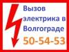 Фото: Электрик 50-54-53