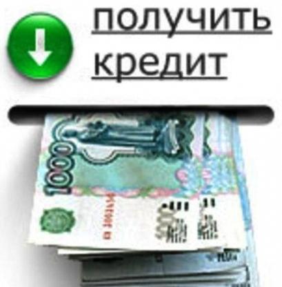 Сидячий Плацкарт кредит в таганроге без справок и поручителей каждое колес