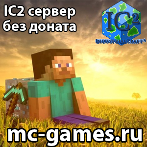 minecraft сервера без доната