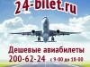 Фото: Дешевые авиабилеты, авиабилeты Красноярск (391) 200-62-24