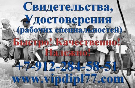 Купить диплом в казахстанского вуза