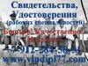 Фото: Купить диплом ВУЗа, колледжа, техникума, удостоверения в Челябинске без предоплаты