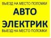 Фото: Выездной автоэлектрик, диагностика в Челябинске и пригороде