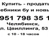 Фото: Учебники бу, новые. 7 класс. Челябинск
