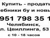 Фото: Учебники бу, новые. 8 класс. Челябинск