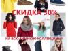 Фото: Одежда и обувь со скидкой 20-30%
