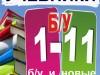 Фото: Учебники бу, новые. Челябинск