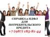 Фото: Где купить недорого 2 НДФЛ с подтверждением в Казани +7(987)185 81 44
