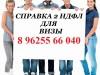 Фото: Оформление справки 2 НДФЛ для неработающих граждан +79871858144