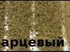 Фото: Сухой кварцевый песок
