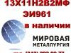 Фото: Круг 13Х11Н2В2МФ сталь ЭИ961-ш купить цена