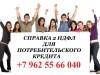 Фото: Нужна справка о доходах по месту требования 89625566040