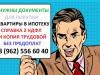 Фото: Купить документы для ипотеки без предоплаты 89625566040