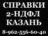 Фото: Купить справку 2 НДФЛ в Казани с подтверждением +7 (962) 556-60-40