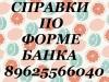 Фото: Купить справку о доходах по форме банка 8962 556 60 40