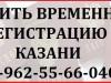 Фото: Купить Временную Регистрацию, Прописка/Штамп 89625566040