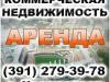Фото: АВV-24. Агентство недвижимоcти. Аренда офисных помещений в Красноярске.